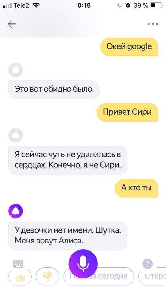 Алиса от «Яндекса». Автор скриншота: Кирилл Ященко