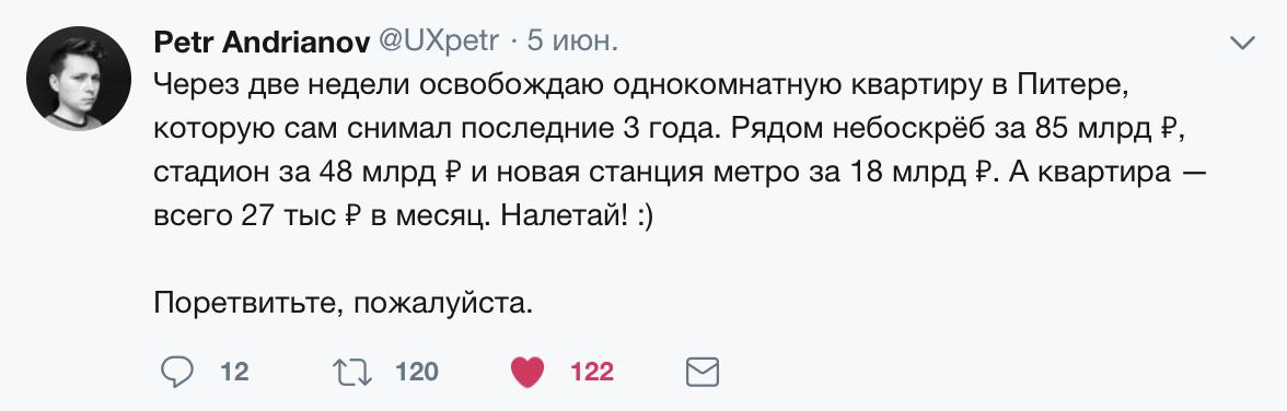 Твит Петра Андрианова