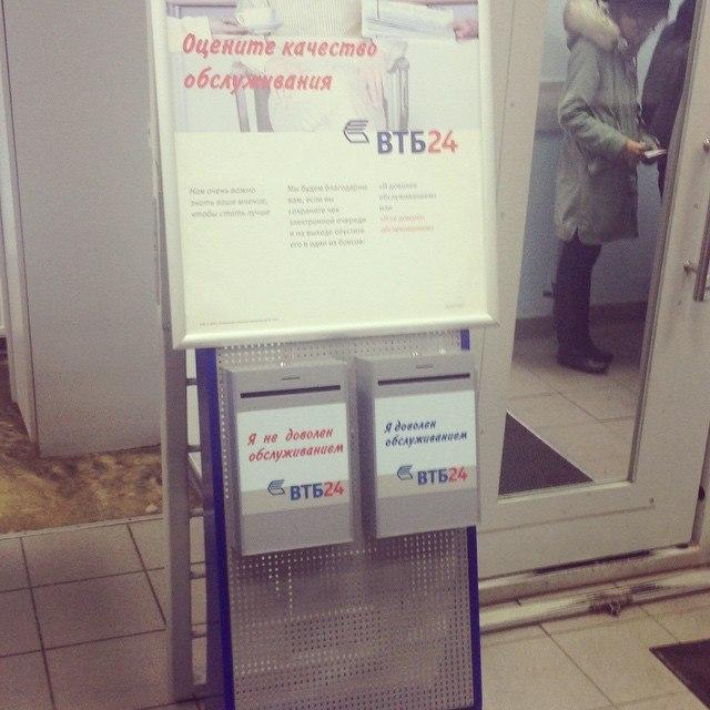 Сбор обратной связи в отделении ВТБ24